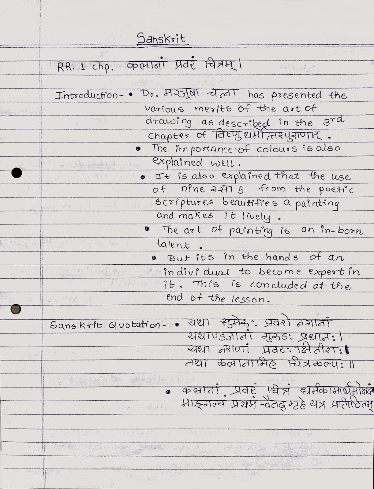 Essay on elephant in sanskrit